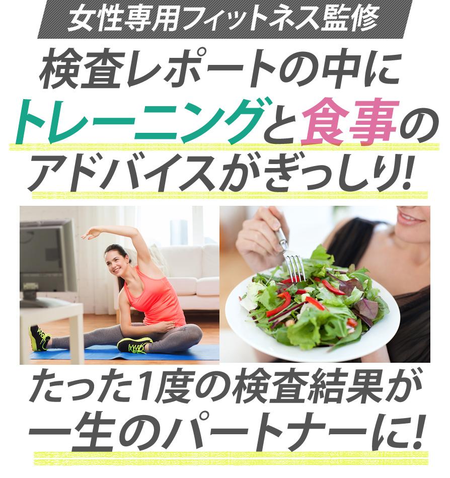 女性専用フィットネス監修 検査レポートの中にトレーニングと食事のアドバイスがぎっしり!たった1度の検査結果が一生のパートナーに!