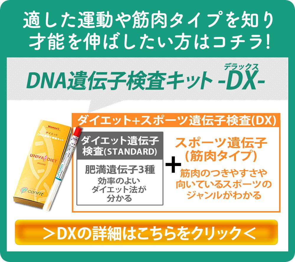 適した運動や筋肉タイプを知り才能を伸ばしたい方はコチラ! DNA遺伝子検査キット-DX-デラックス ダイエット+スポーツ遺伝子検査(DX) ダイエット遺伝子検査(STANDARD) 肥満遺伝子3種 効率のよいダイエット法が分かる + スポーツ遺伝子(筋肉タイプ) 筋肉のつきやすさや向いているスポーツのジャンルがわかる >DXの詳細はこちらをクリック<